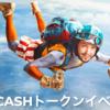 仮想通貨DXCASHトークンの特徴・チャート・将来性について【徹底解説】