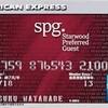 横浜住みで旅行にも行かないのにSPGアメックス?