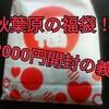 秋葉原2000円家電福袋買ってあけてみた