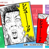 年商3億円死守成功!ありがとうAmazon!!ネットショップで年商10億円を目指す楽天店長ブログ