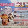 伊達のふる里桜まつり2019のメインイベントは4月13日と14日に開催。