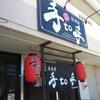 居酒屋「手to手」で「カツ丼」 500円 #LocalGuides