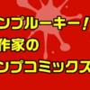 ルーキー出身作家のジャンプコミックス、8/2(金)発売!!