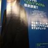 メンズノンノ2月号に見る「売れてる服」の色々。
