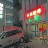 イタリアムードの「ラ チッタデッラ」裏通りで、中国料理を味わう幸せ