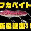 【ノリーズ×アカシブランド】I 字系トップウォーター「フカベイト」に新色追加!