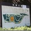 【公園】松葉公園