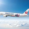JAL Global WALLET、両替マイルが4倍たまるマイル還元キャンペーンを実施中 4月30日まで