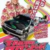伊藤巧プロ人気DVD「TAUKMIスタンピード!」陸っぱり編初日無料公開!