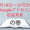 Googleアドセンス収益発表(12月)