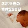 【1w3d】ズボラ夫の男性育児奮闘記-ついにミルクに手を出した理由とデメリット-(day10/222)