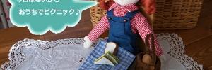 【手芸生活】ホビーラホビーレ 着せかえ人形・ニーナのブラウスとオーバーオールが完成。