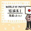 WORLD OF MATH 短編集1