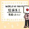 WORLD OF MATH 短編集1