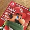 Nintendo Magazineで年始の装備を整える!
