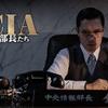 『KCIA 南山の部長たち』短評