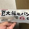 ヤマザキ 豆大福風パン