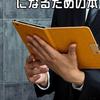 就職活動の対策本を出版しました