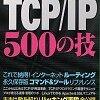 新刊「特選 TCP/IP 500の技」
