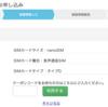 【6/1〜】BIGLOBEモバイルのXiaomi Redmi 9Tが実質0円!端末セットで最大20,000円相当還元!1年間月額550円〜ご利用可能!