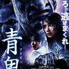 映画【青鬼】レビュー・あらすじ・観賞後評価