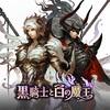 黒騎士と白の魔王 ~初心者向け 序盤の進め方、攻略情報~