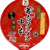 カップ麺108杯目 日清&セブンプレミアム『蒙古タンメン中本 辛旨味噌』