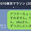 東京マラソンのアフターにイッチョカミ(前編)