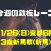 【今週の鉄板レース】1/26(日) 京都6R 3歳新馬(新馬)
