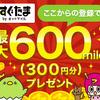 【すぐたま】キャンペーン中の新規登録で1,500円が追加でもらえる?!20,000円+αに加えて1,500円分のネットマイルの獲得法を徹底解説!