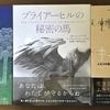 12月7日(土)洋書の森セミナー、お知らせ