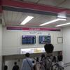 《旅日記》【乗車記◆私鉄全線走破旅◆】京王編~Part1~特有の駅名が多い京王線