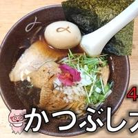 出汁香る一杯!『中華そば かつぶし太郎』が松阪駅近くにオープンしたので行ってきた!