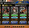 level.833【無制限】第132回闘技場ランキングバトル4日目