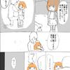 母親と娘とオバケ[漫画]