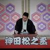 似てる?  講談師・神田松之丞氏とテレビ朝日 羽鳥モーニングショー・コメンテイター 玉川徹氏
