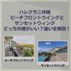 ハレクラニ沖縄 ビーチフロントウイングとサンセットウィングどっちの棟がいい?違いをブログで解説!