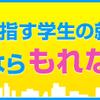 【最大3万円分】就活生の皆さんに向けた「就活支援金制度」をスタートしました