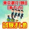 【最新まとめ】東京都庁(Ⅰ類B・新方式)の試験の流れは?科目やボーダーをまとめました!