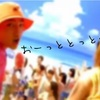 【男の育休16】おっととっと、サラダだぜ 〜EE JUMP風