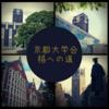 参考書・問題集を使用して京都大学合格を目指します。