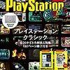 プレイステーションクラシックの攻略は電撃プレイステーションクラシックで昔を思い出しながらプレイしよう!!