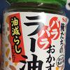 【シリーズまとめ】S&B「俺たちのパラパラおかずラー油」を実食!