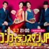 【ドラマ】コンフィデンスマンJPの長澤まさみすごくね?