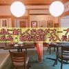 糸島でギャラリーがオープン!「糸島・創造空間 大入長屋」さんを取材