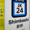 JR東日本の駅ナンバリング一覧