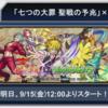 【モンスト】9月14日モンストニュース(ヤマタケ廻登場!)