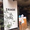 麺尊RAGE:西荻窪