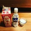 初めての「カルピス牛乳(カルピスミルク?)」の味は、どこか懐かしい甘ぬるさで癒された