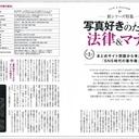 アサヒカメラで「写真好きのための法律&マナー」連載開始 第1回は「SNS時代の著作権」